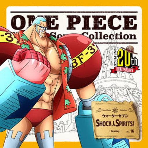 フランキー(CV:矢尾一樹) / SHOCK人SPIRITS! ONE PIECE Island Song Collection