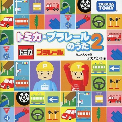 【中古】アニメ系CD トミカ・プラレールのうた 2