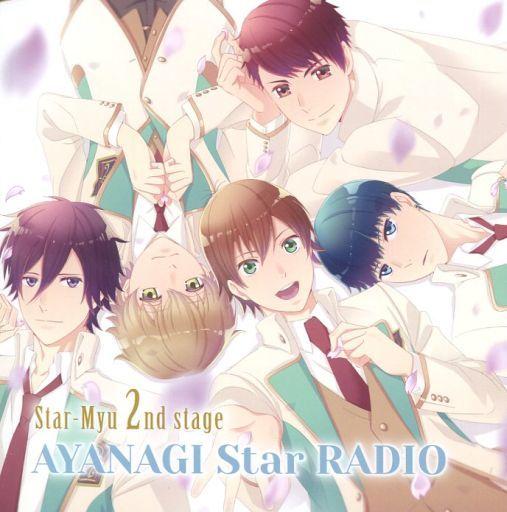 【中古】アニメ系CD ラジオCD「スタミュ(第2期)webラジオ ?AYANAGI star RADIO?」