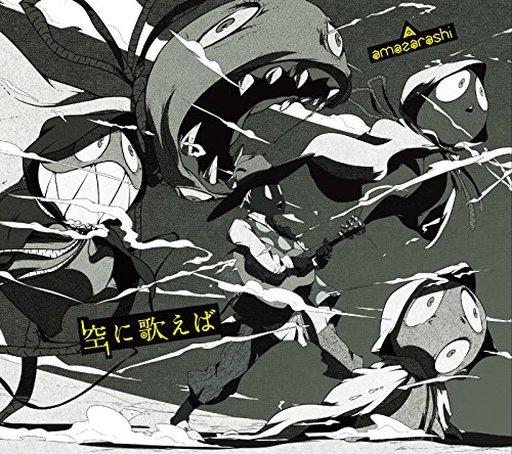 amazarashi / 空ニ歌エバ[DVD付初回限定盤A] ~TVアニメ「僕ノヒーローアカデミア」オープニング・テーマ