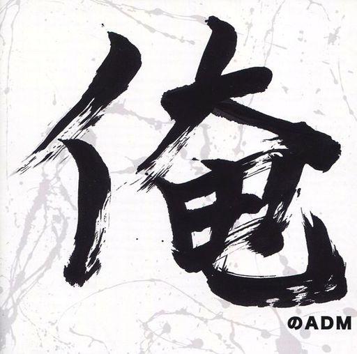 【中古】アニメ系CD EMERGENCY / 俺のADM