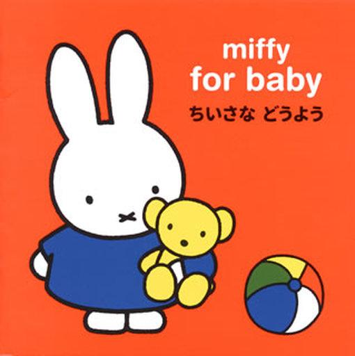 ミッフィー赤ちゃんのための ちいさな どうよう