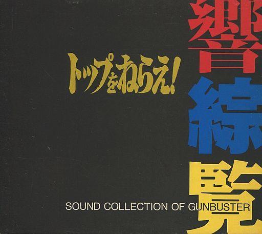 【中古】アニメ系CD トップをねらえ! 響綜覧[初回盤](状態:スリーブ状態難)