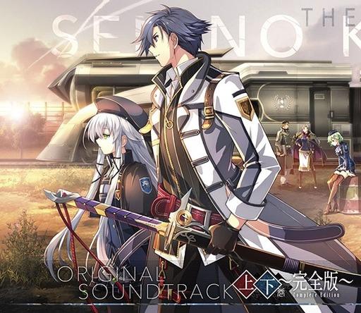 【中古】アニメ系CD 「英雄伝説 閃の軌跡3」オリジナルサウンドトラック 上下巻?完全版?
