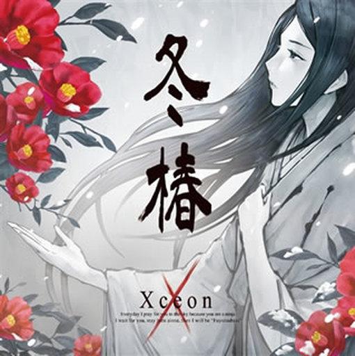 【中古】アニメ系CD Xceon / 冬椿