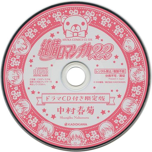純情ロマンチカ 第22巻限定版 / 中村春菊 付属ドラマCD
