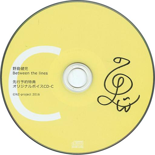 【中古】アニメ系CD 「野島健児 / Between the lines」 先行予約特典オリジナルボイスCD-C[サイン入り]