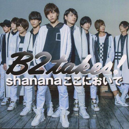 【中古】アニメ系CD B2takes! / Shananaここにおいで [通常盤]