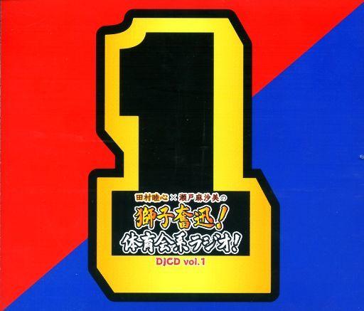 【中古】アニメ系CD 田村睦心×瀬戸麻沙美の獅子奮迅! 体育会系ラジオ! DJCD Vol.1