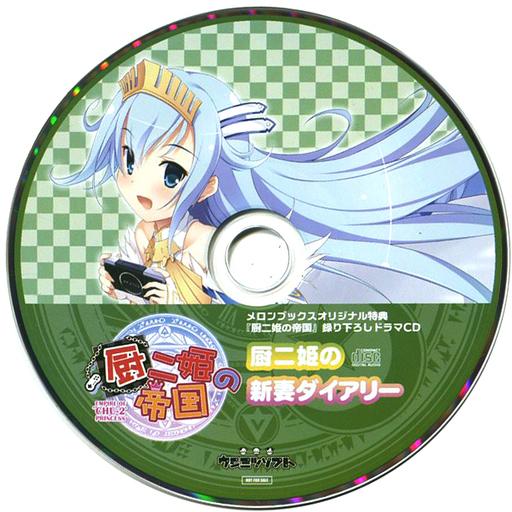 厨二姫の帝国 メロンブックス特典ドラマCD 「厨二姫の新妻ダイアリー」