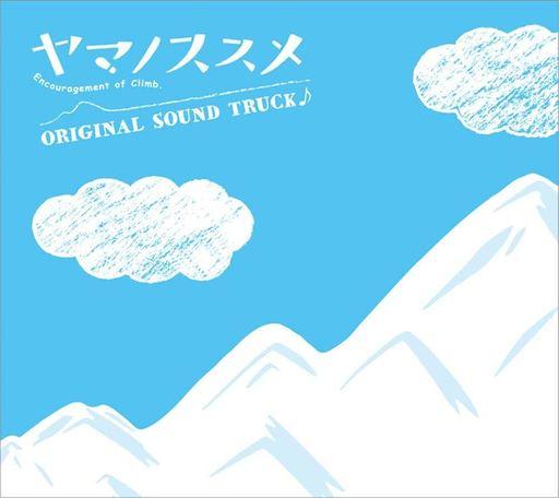 駿河屋 -ヤマノススメ オリジナル・サウンドトラックアニメ系CD