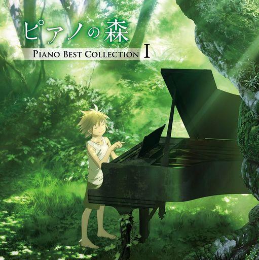 【中古】アニメ系CD 「ピアノの森」Piano Best Collection 1