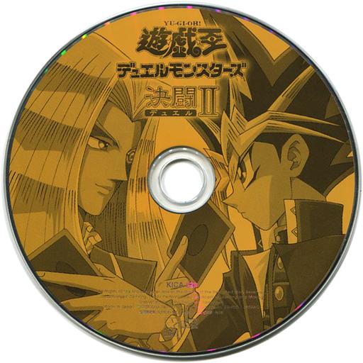 【中古】アニメ系CD 遊戯王デュエルモンスターズ オリジナルサウンドトラック 決闘II(状態:ディスクのみ)