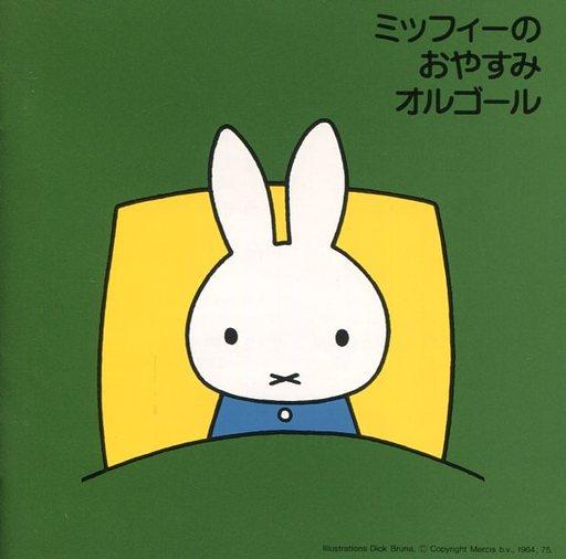 【中古】アニメ系CD ミッフィーのおやすみオルゴール