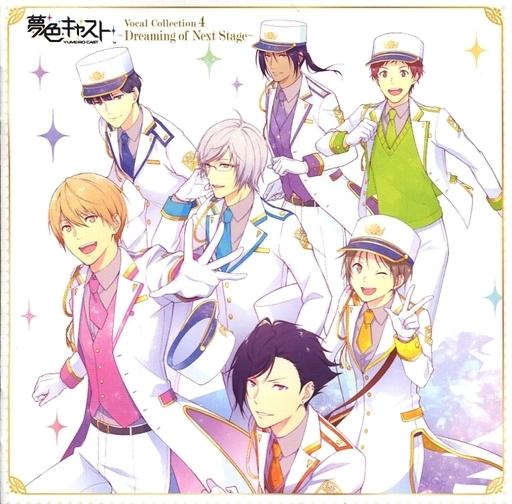 ミュージカル・リズムゲーム 「夢色キャスト」 Vocal Collection 4 -Dreaming of Next Stage-