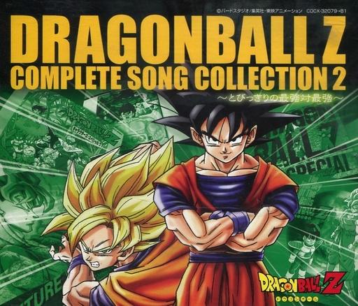 ドラゴンボールZ コンプリート・ソング・コレクション 2(状態:歌詞カード欠品)