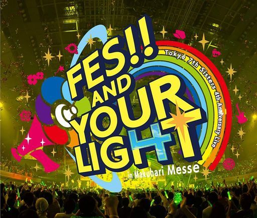 Tokyo 7th シスターズ / t7s 4th Anniversary Live -FES!! AND YOUR LIGHT- in Makuhari Messe