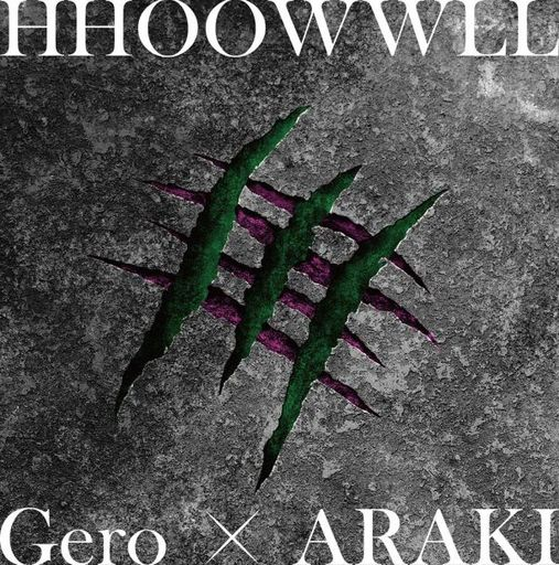 Gero×ARAKI / HHOOWWLL[初回限定盤] ,TVアニメ「かつて神だった