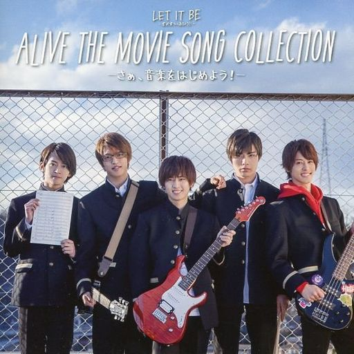 SOARA / ALIVE THE MOVIE SONG COLLECTION -さぁ、音楽をはじめよう! -映画「LET IT BE -君が君らしくあるようにー」主題歌