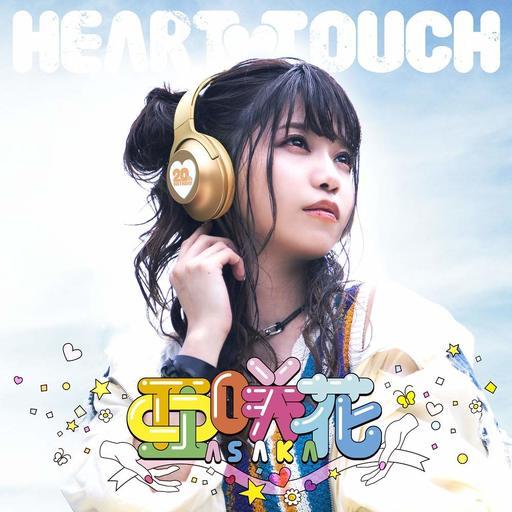 亜咲花 / HEART TOUCH[豪華盤]