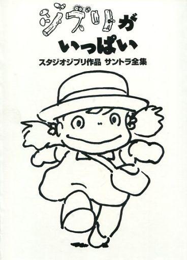 【中古】アニメ系CD ジブリがいっぱいースタジオジブリ作品サントラ全集