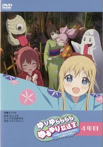 【中古】アニメ系CD ゆりゆららららゆるゆり放送室 4年目(DVDオーディオ)