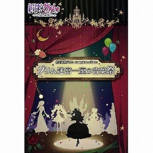 【中古】アニメ系CD グリム迷宮一座の音楽祭 「絶体迷宮グリムー七つの鍵と楽園の乙女ー」キャラクターコンセプトCDコンプリートアルバム