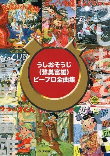 【中古】アニメ系CD うしおそうじ(鷺巣富雄)ピープロ全曲集[DVD付]
