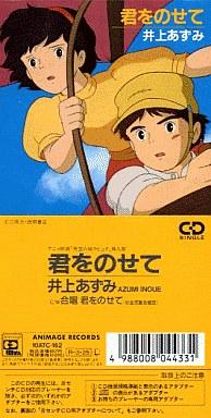 【中古】CDシングル 井上あずみ/君をのせて  映画「天空の城ラピュタ」挿入歌