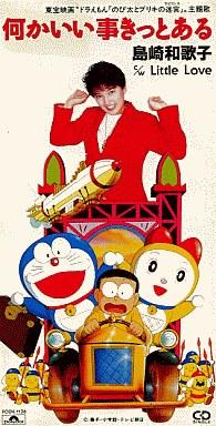 【中古】CDシングル 島崎和歌子/何かいい事きっとある 「ドラえもん のび太とブリキの迷宮」主題歌