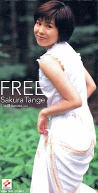 【中古】CDシングル FREE 丹下桜