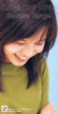 【中古】CDシングル 丹下桜/Tune my love