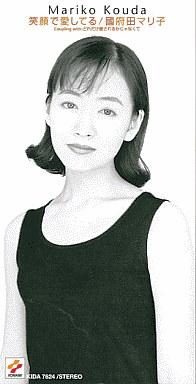 國府田マリ子/笑顔で愛してる 画像をクリックして拡大 ※画像はサンプルです。 申し訳ございません