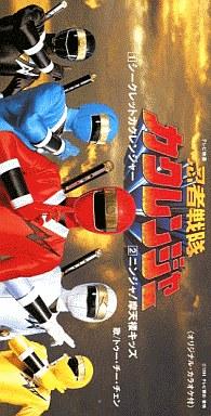 忍者戦隊カクレンジャーの画像 p1_13