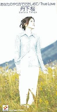 【中古】CDシングル あなたのやり方でだきしめて丹下桜