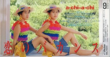 a・chi-a・chi / 恋のバカンス ...