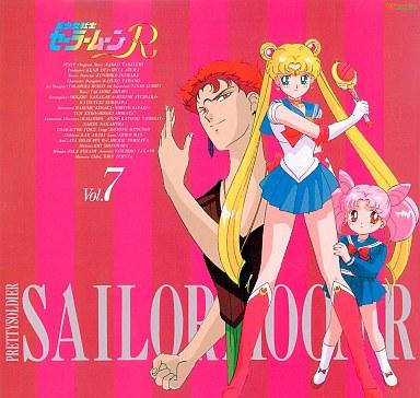 【中古】LD 美少女戦士セーラームーンR-7