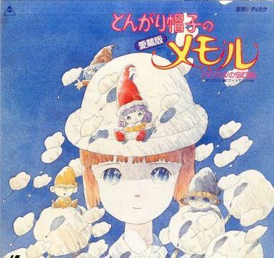 【中古】LD とんがり帽子のメモル マリエルの宝石箱('85東映)