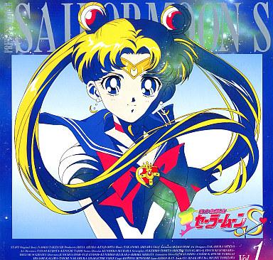 【中古】LD 美少女戦士セーラームーンS 1