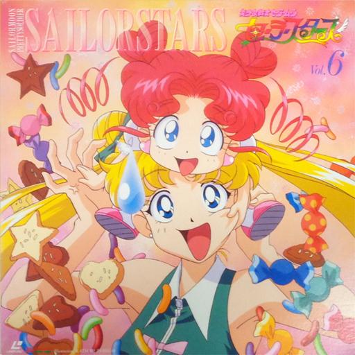 【中古】LD 美少女戦士セーラームーン セーラースターズ6