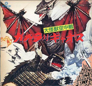 【中古】LD 大怪獣空中戦ガメラ対ギャオス('67大映)