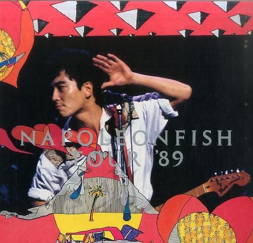 佐野元春ウィズ・ザ・ハートランド/ナポレオンフィッシュ・ツアー(1989)-自由への新しい航海-