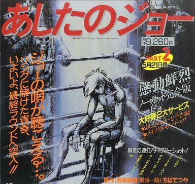【中古】LD 劇場版 あしたのジョー2('81日本ヘラルド)