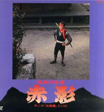 【中古】LD 仮面の忍者 赤影-第二部「卍党篇」<4枚組 全13話>