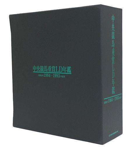 【中古】LD 中央競馬重賞LD年鑑 昭和59年 1984-1993 平成5年
