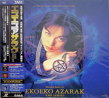エコエコアザラク LD-BOX<4枚組全13話>