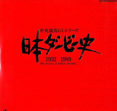 【中古】LD 中央競馬GⅠシリ-ズ日本ダ-ビ-央1932-1989