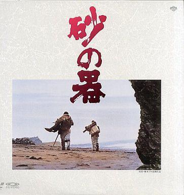 【中古】LD 砂の器('74松竹/橋本プロ)