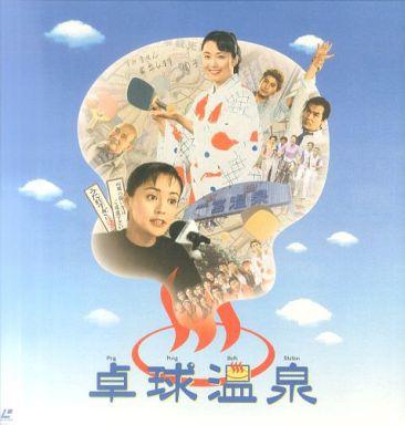 【中古】LD 卓球温泉('98大映/日本テレビ放送網/博報堂/日本出版販売)