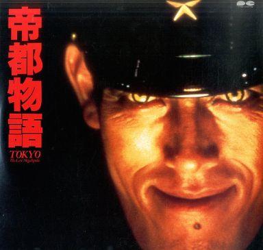 【中古】LD 帝都物語('88東宝)